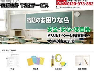 TSKサービス