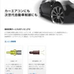 【関連銘柄】大泉製作所(6618):自動車用温度センサーが、独ロバート・ボッシュGmbHに採用を理由に株価ストップ高らしい