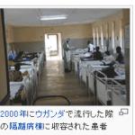 直近で株価動いた「エボラ出血熱」の対策関連銘柄