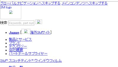 3Mキャッシュページ