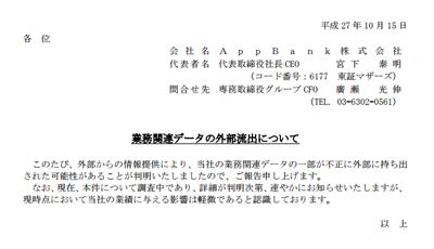 AppBank(6177)2