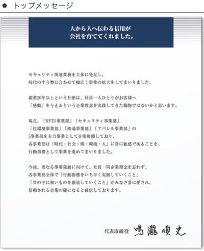 サンク鳴瀧順史