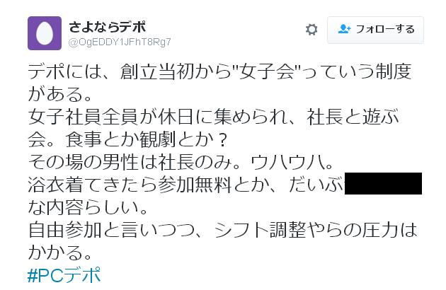 PCデポ女子会ツイッター