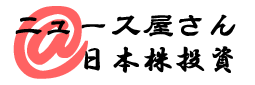 ニュース屋さん@日本株式投資